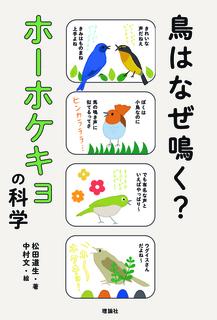 5755鳥はなぜ鳴く.jpg